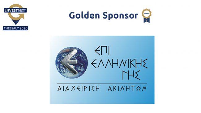 Επι Ελληνικής Γης