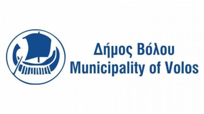 Δήμος Βόλου