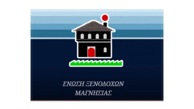 Ένωση Ξενοδόχων Μαγνησίας
